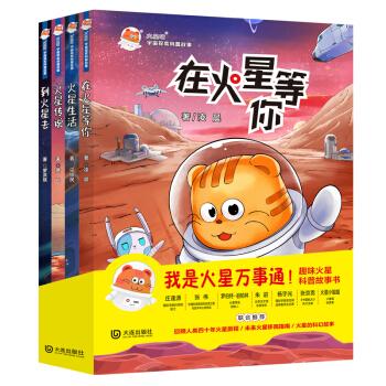 火星瞄宇宙探索科普故事 4册装(在火星等你、火星生活、火星传说、到火星去)
