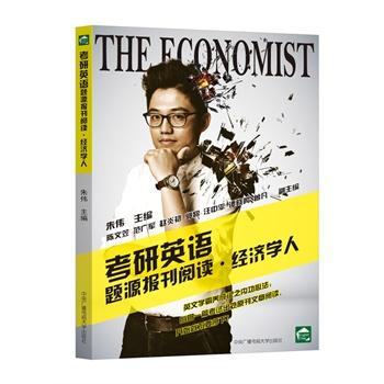 考研英语题源报刊阅读经济学人
