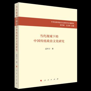 当代视域下的中国传统政治文化研究