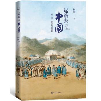 远路去中国:西方人与中国皇宫的历史纠缠