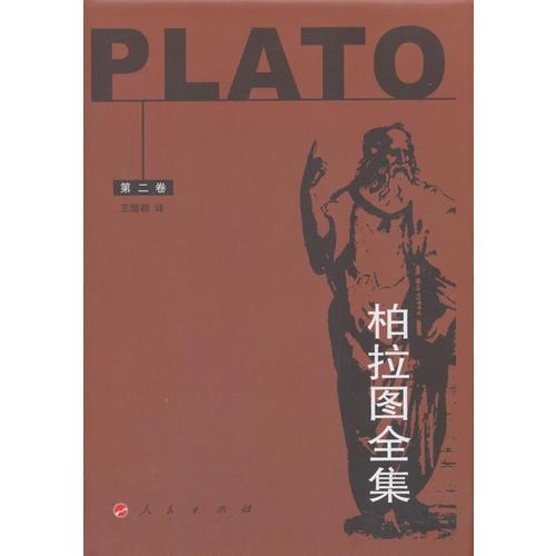 柏拉图全集 (第二卷)