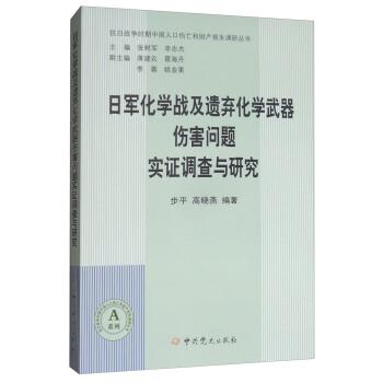 日军化学战及遗弃化学武器伤害问题实证调查与研究