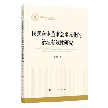 民营企业董事会多元化的治理有效性研究(国家社科基金丛书—经济)
