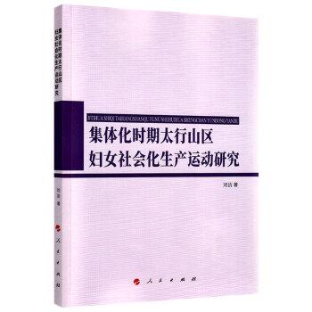 集体化时期太行山区妇女社会化生产运动研究(华北学﹒华北乡村研究丛书)