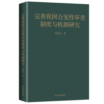完善我国合宪性审查制度与机制研究