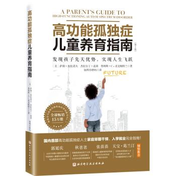 高功能孤独症儿童养育指南:发现孩子先天优势,实现人生飞跃(第2版)