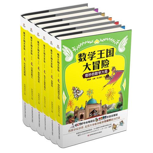 数学王国大冒险系列丛书(一套6本)