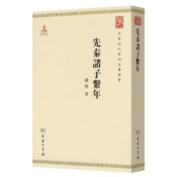 先秦诸子系年(中华现代学术名著6)