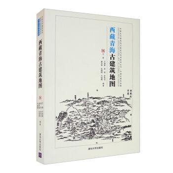 西藏青海古建筑地图(中国古代建筑知识普及与传承系列丛书中国古建筑地图)
