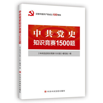 中共党史知识竞赛1500题