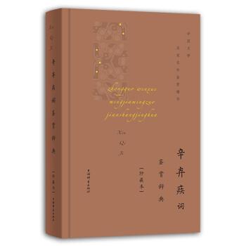 辛弃疾词鉴赏辞典(珍藏本)