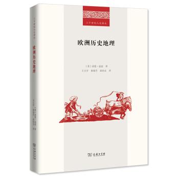 欧洲历史地理(二十世纪人文译丛)