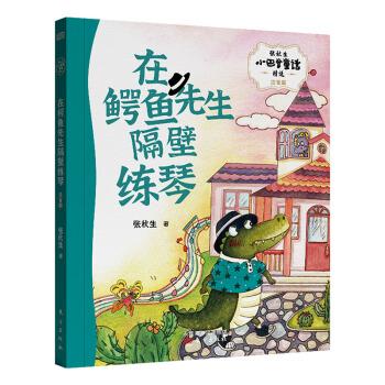 张秋生小巴掌童话精选:在鳄鱼先生隔壁练琴