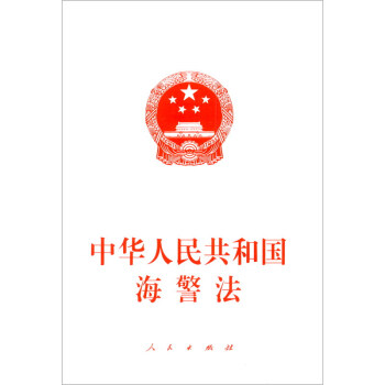 中华人民共和国海警法