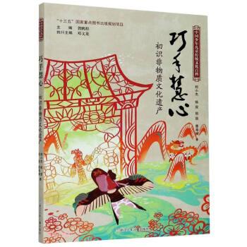 中国少年儿童传统文化百科:巧手慧心 初识非物质文化遗产