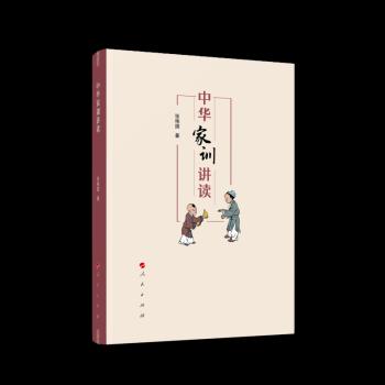 中华家训讲读