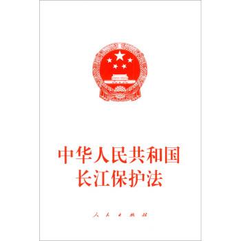 中华人民共和国长江保护法