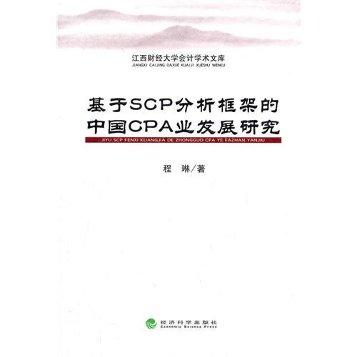 基于scp分析框架的中国cpa业发展研究