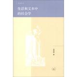启明文丛:生活和文本中的社会学