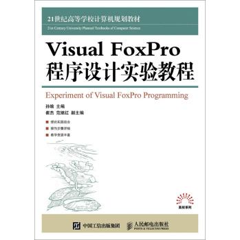 fun书 visual foxpro 程序设计实验教程  作  者:孙瑜 出 版 社:人民