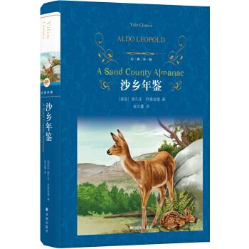 文学名著·经典译林:沙乡年鉴