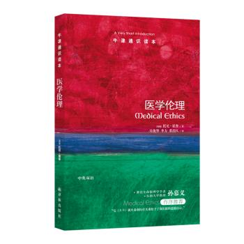 牛津通识读本:医学伦理