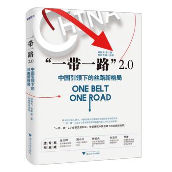 """""""一带一路""""2.0:中国引领下的丝路新格局"""