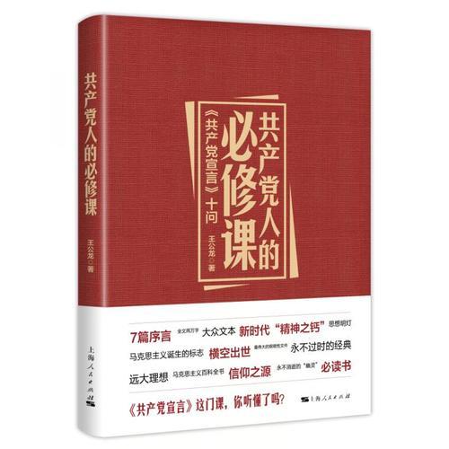 共产党人的必修课:《共产党宣言》十问