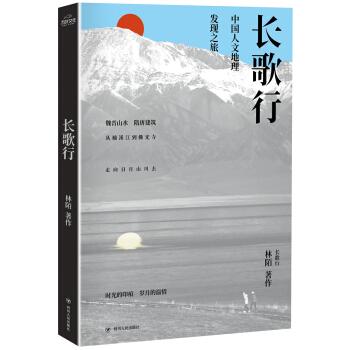 长歌行   中国人文地理发现之旅