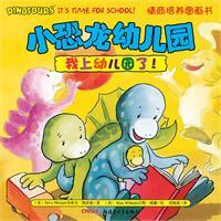 小恐龙幼儿园情商培养图画书.我上幼儿园了!
