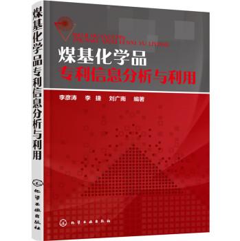 煤基化学品专利信息分析与利用