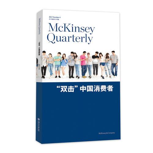 """麦肯锡季刊·""""双击""""中国消费者"""