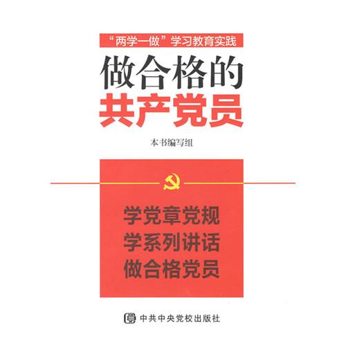 """做合格的共产党员——""""两学一做""""学习教育实践"""