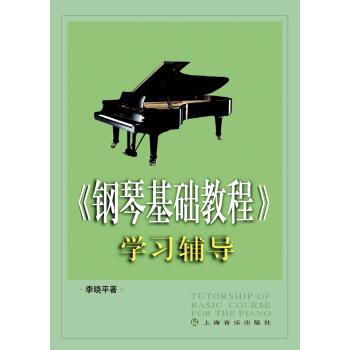 《钢琴基础教程》学习辅导