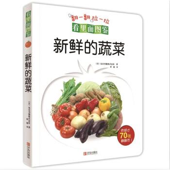 看里面图鉴·新鲜的蔬菜