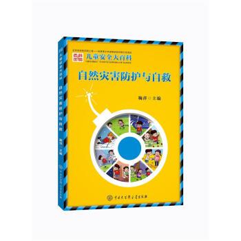 儿童安全大百科 自然灾害防护与自救