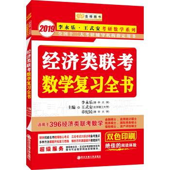 2019金榜图书·经济类联考数学复习全书