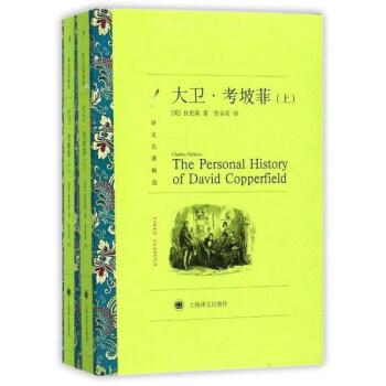 大卫·考坡菲(上、下)