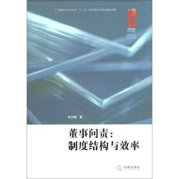 暨南大学法学文库·董事问责:制度结构与效率