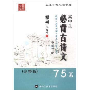 高中生必背古诗文75篇钢笔字帖(楷书完整版)