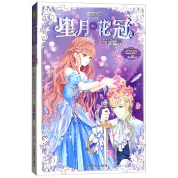 星月花冠(3花都幽灵)/淑女文学馆星月花冠系列