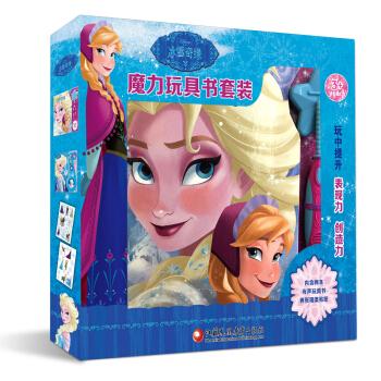 皮克童书·冰雪奇缘魔力玩具书套装(pi kids 有声书)