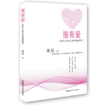 惟有爱——一位护士写给人类灵魂的情书