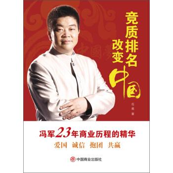 竞质排名改变中国:冯军23年商业历程的精华