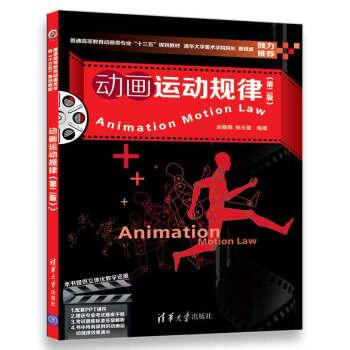 """动画运动规律(第二版)/普通高等教育动画类专业""""十三五""""规划教材"""
