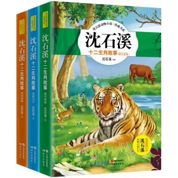 沈石溪十二生肖故事(套装全3册)