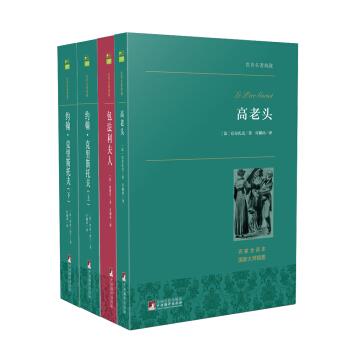 世界文学名著全本无删减 许渊冲法国文学译著选 高老头+包法利夫人+约翰·克里斯托夫(套装共4册)