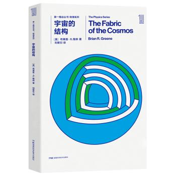 第一推动丛书 物理系列:宇宙的结构