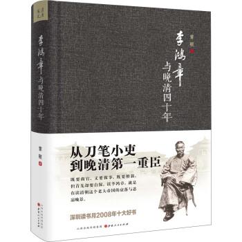 李鸿章与晚清四十年(精)