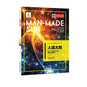 中国大科学装置出版工程(第二辑):人造太阳——EAST全超导托卡马克核聚变实验装置